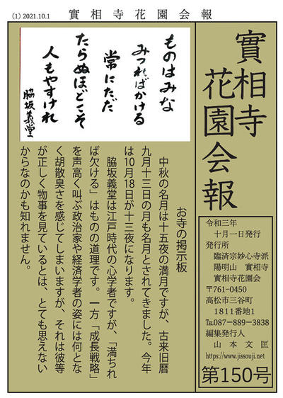 hanazono-new20211008.jpg